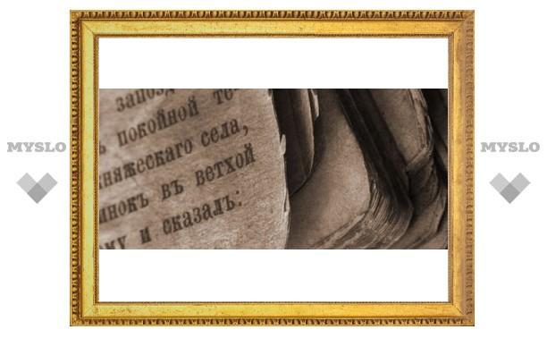 В Туле хотели запретить Ветхий завет?