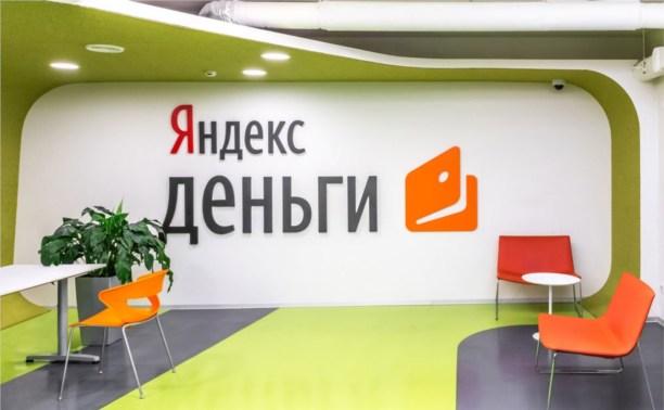 «Яндекс.Деньги» вводит абонентскую плату для неактивных пользователей