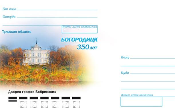 Конверт к 350-летию Богородицка уже выпущен