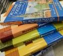 Российские школьники будут заниматься по новым учебникам истории