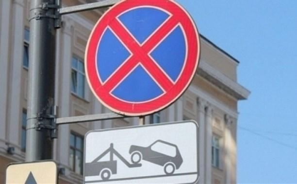 В воскресенье в центре Тулы запретят остановку и стоянку транспорта