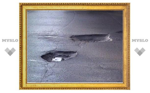 Прокуратура обязала власти Тулы отремонтировать дороги