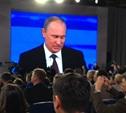 В Москве стартовала пресс-конференция с Владимиром Путиным