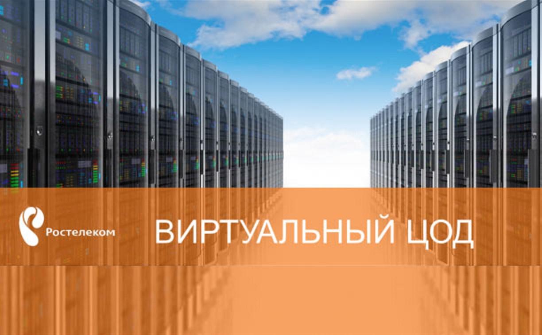 «Ростелеком» предоставил услуги ВЦОД компании «ТрансКонтейнер»