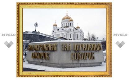 Освященный Архиерейский Собор Русской Православной Церкви продолжил свою работу
