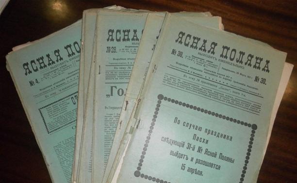 Тульский музей получил в подарок уникальные журналы
