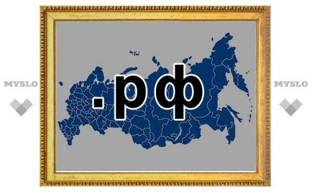 Русскоязычная доменная зона .РФ заработает в ноябре