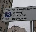 Осенью в Туле планируют открыть платные парковки