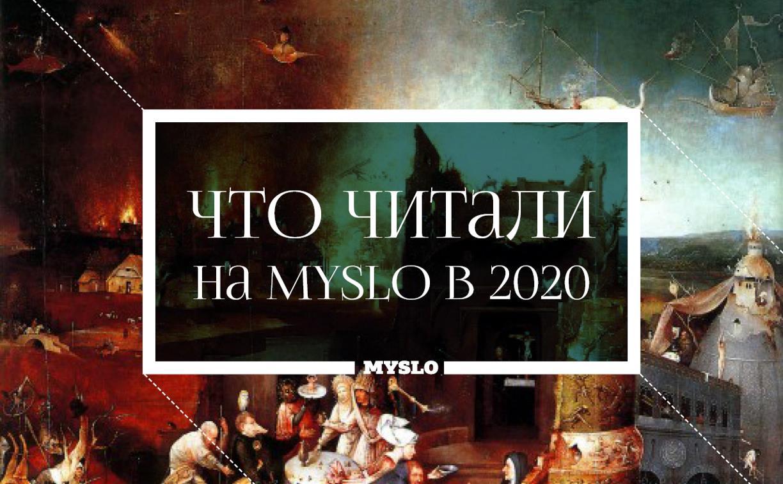 Что читали на Myslo в 2020 году