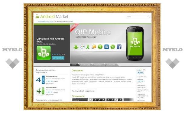 Мессенджер QIP за два дня попал в Топ-5 Android Market