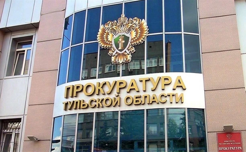 В прокуратуре Тульской области пройдёт приём предпринимателей