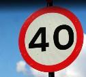 В Туле на некоторых улицах ограничат скорость движения транспорта