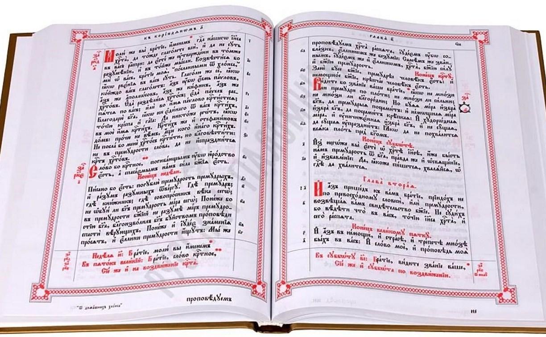 В РПЦ предложили изучать церковнославянский язык в школах