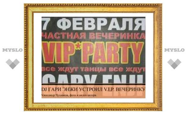 В Туле прошла закрытая вечеринка