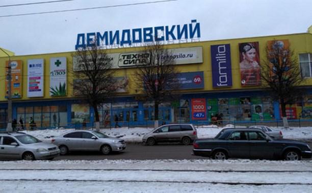 Почему закрыт тульский ТЦ «Демидовский»?
