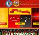 У «Арсенала» обновился официальный сайт