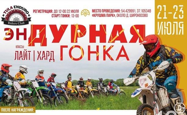 В Алексинском районе пройдет «Эндурная гонка»