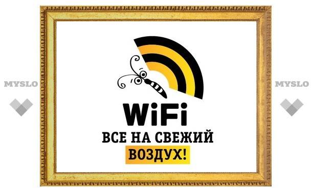 """Совмести приятное с полезным вместе с """"Beeline Wi-Fi""""!"""
