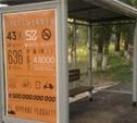 В Туле появилась новая социальная реклама