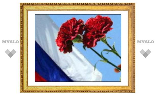 В России объявлен траур