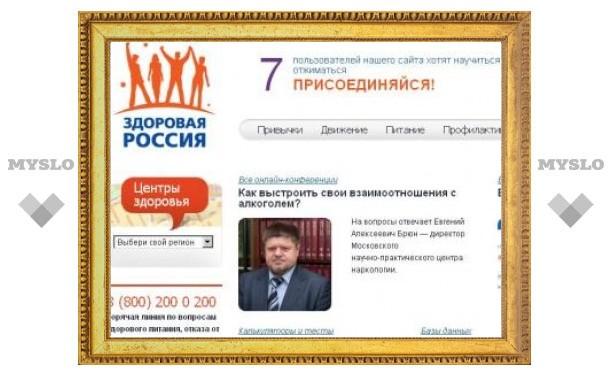Минздрав запустил интернет-портал о здоровом образе жизни