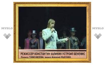 Режиссер Константин Калинин устроил бенефис