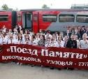 По Тульской области проехали «Поезда Памяти»