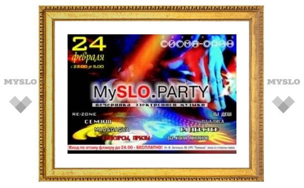 Вечеринка электронной музыки MySLO.PARTY