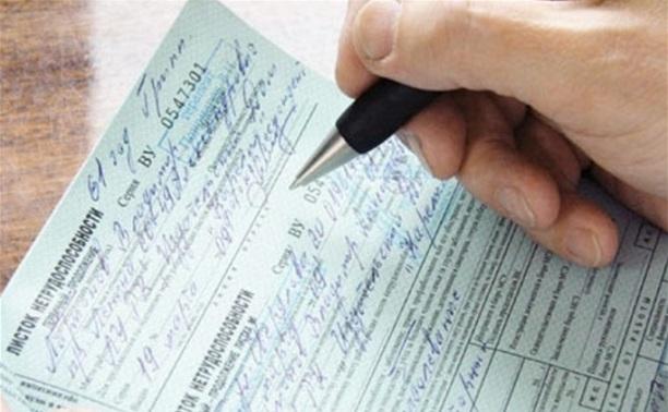 Тульский терапевт оштрафован на 120 тыс. рублей за фальшивые больничные