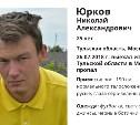 25-летний туляк уехал в Москву и пропал