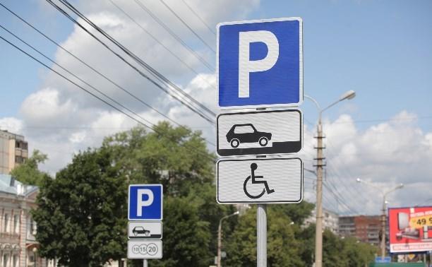 За платные парковки туляки отдали больше миллиона рублей