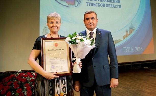 Алексей Дюмин поблагодарил представителей  ТОСов за активность