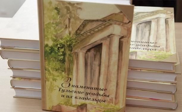 В Туле состоялась презентация книги о знаменитых усадьбах нашего города и их владельцах