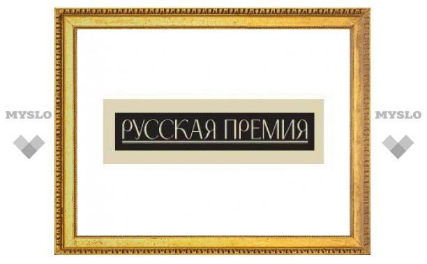 """В Москве вручили """"Русскую премию"""" по литературе"""