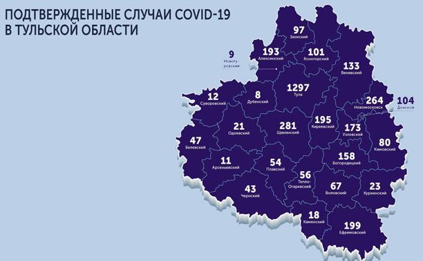 В каких городах Тульской области есть коронавирус: карта на 29 мая