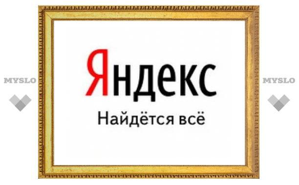 """Яндекс"" сменил логотип, написав его на кириллице"