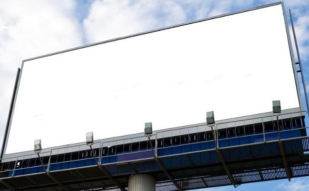 Из центра Тулы уберут наружную рекламу