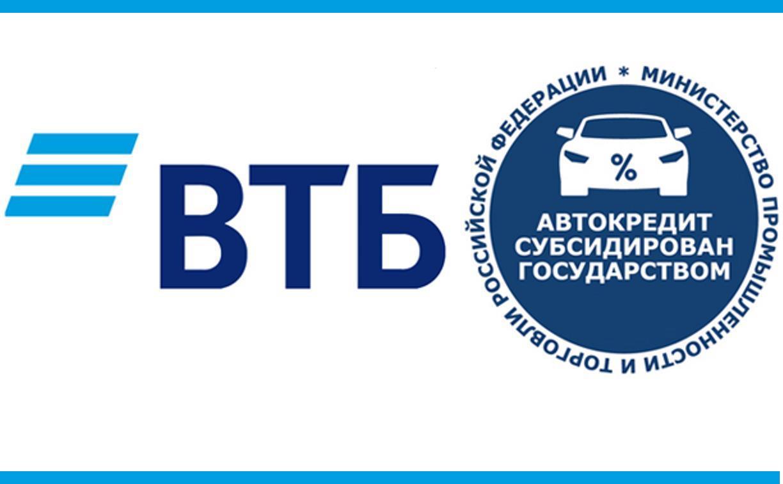 ВТБ в Тульской области с начала года увеличил продажи автокредитов более чем в полтора раза