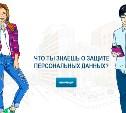 Школьников Тульской области научат безопасному поведению в интернете