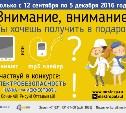Стартовал конкурс «Электробезопасность: наука или искусство»