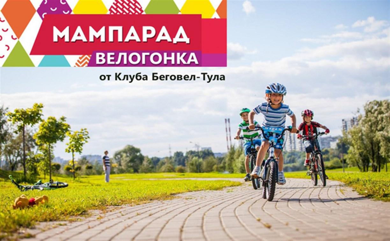 Юных туляков приглашают на велогонку