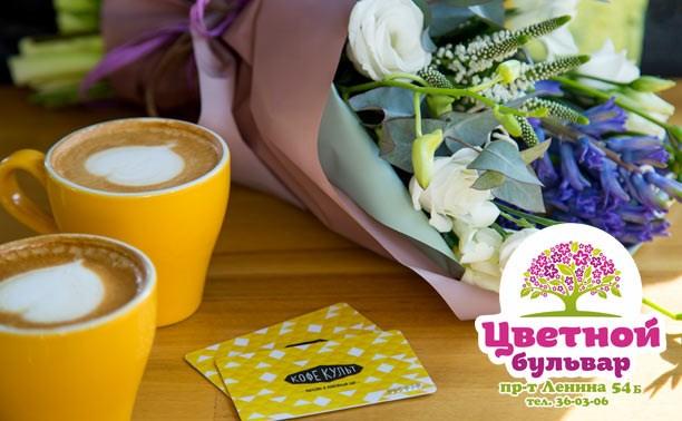 «Цветной бульвар» и сеть кофейных баров «Кофе Культ» предлагают влюблённым идеи для подарка к 14 февраля