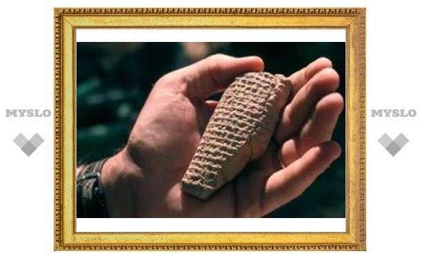 Археологи прочли древнюю просьбу о военной помощи