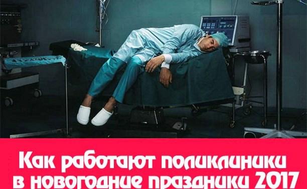 Как будут работать поликлиники в праздничные дни
