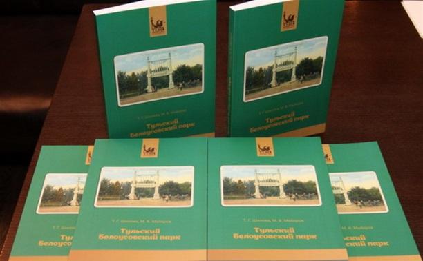 В Туле вышла книга о Белоусовском парке
