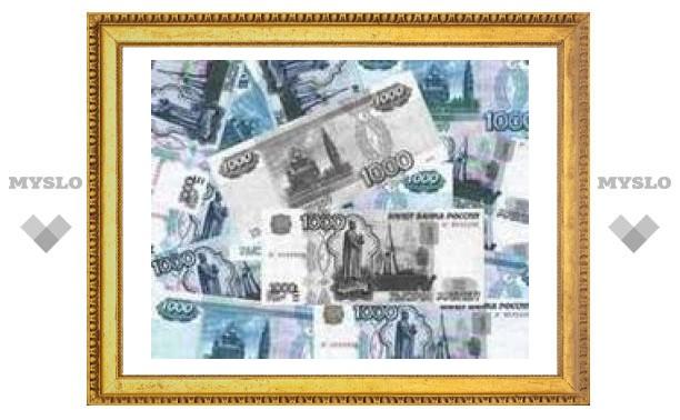 Тульская область получит 33 миллиона рублей