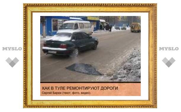 Как в Туле ремонтируют дороги
