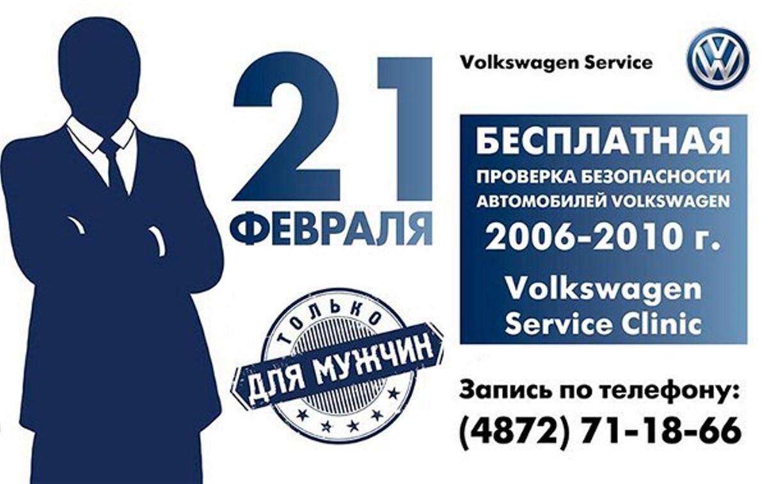 День защитника Отечества с Volkswagen: бесплатная диагностика и «мужские» развлечения