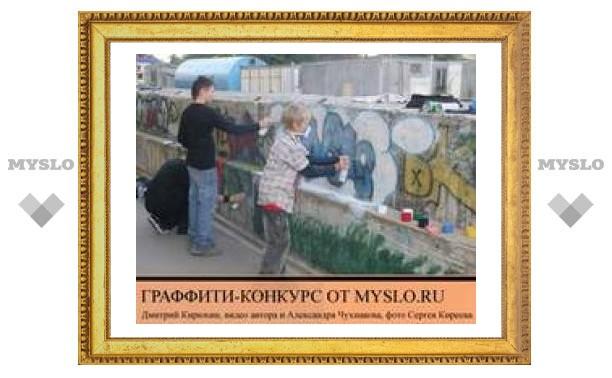 Выбран граффити-символ MySLO.ru
