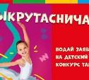 «Макси» объявил начало приёма заявок на детский танцевальный конкурс